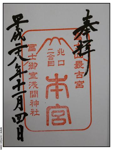 浅間神社本宮