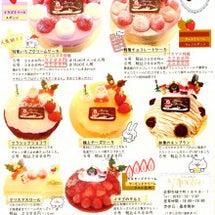 クリスマスケーキ20…