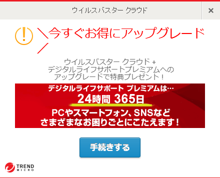pc ウイルスバスター 無料