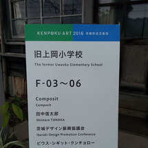 茨城県北芸術祭 pa…