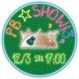 PB☆SHOW!3 …