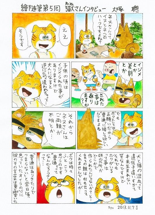 絵随筆第5回 ねぬさんインタビュー 2013-11-7.jpg
