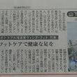 西日本新聞で紹介され…