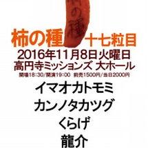♪11/8高円寺MI…