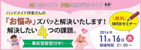 11/16開催★無料WEBセミナー受付中!