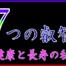 『7つの叡智』実践編…