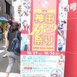 神田スポーツ祭りでプ…