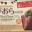 【びおら vol.9…