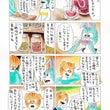 【漫画】ねぬさん幻実…