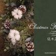 12.4 クリスマス…
