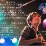 宮崎ライブまで1か月…