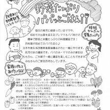 【参加者募集】12/…