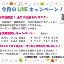 ★11月限定LINE…