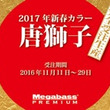 Megabass新春…
