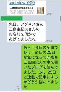 浅間 山荘 三島 由紀夫