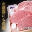 【牛肉のお取り寄せは…
