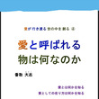 【新刊】 「愛の小冊…