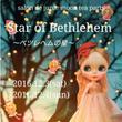 ベツヘレムの星