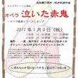 1/9 『泣いた赤お…