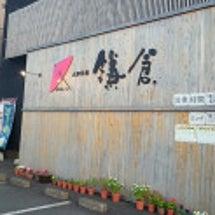 町屋カフェ 太郎茶屋…