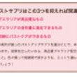 ☆バストアップサプリ…