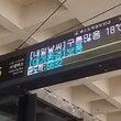 ソウル→釜山に移動す…