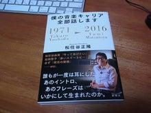 松任谷正隆 僕の音楽キャリア全部話します