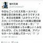 植村花菜   FM佐…