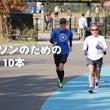 マラソンのための1k…