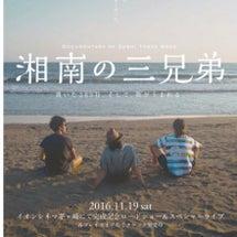 映画「湘南の三兄弟」…