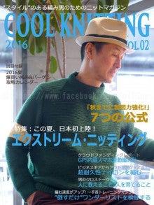 ニット男子部 エア編み物雑誌クールニッティング
