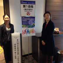 第20回日本精神保健…