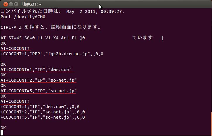 linux画面6