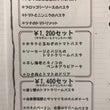 小新南店メニュー変更…