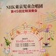 NHK児童合唱団定期…