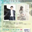 11月20日仙台公演…