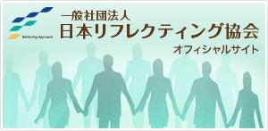 一般社団法人 日本リフレクティング協会 オフィシャルサイト