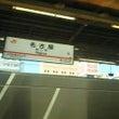 3週間ぶりの名古屋!