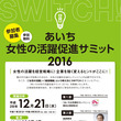 愛知県の「女性の活躍…