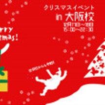 大阪校クリスマスイベ…
