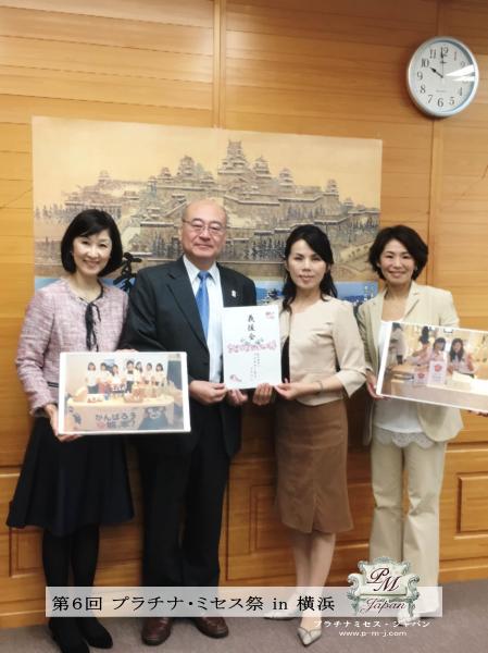 熊本県東京事務所へ義援金を届けてきました。プラチナミセス・ジャパン 西川心