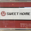 SWEET HOME…