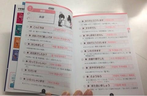 韓国語の単語を勉強したいと思い、「できる韓国語 …