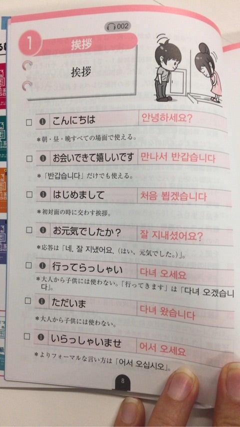 新装版 できる韓国語 初級 単語集 | 新大久保語学院,  …