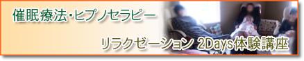 ヒプノセラピーリラクゼーション2days講座