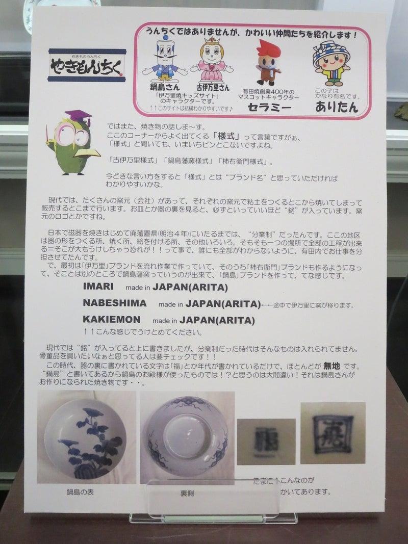 ハウステンボス ポルセレイミュージアム 有田焼