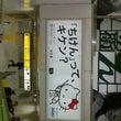 駅のカンバン「地検」…