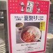 上野駅ナカカレーで去…