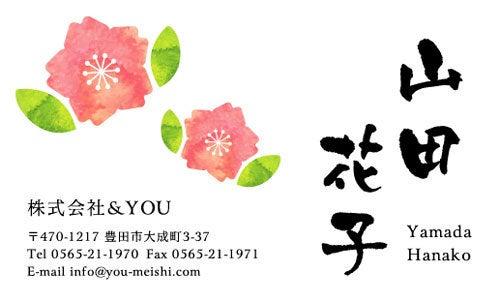 名刺 デザイン 和風 和柄 筆文字