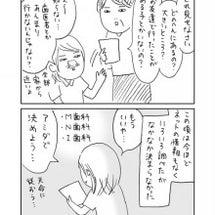 適当な娘と慎重な母